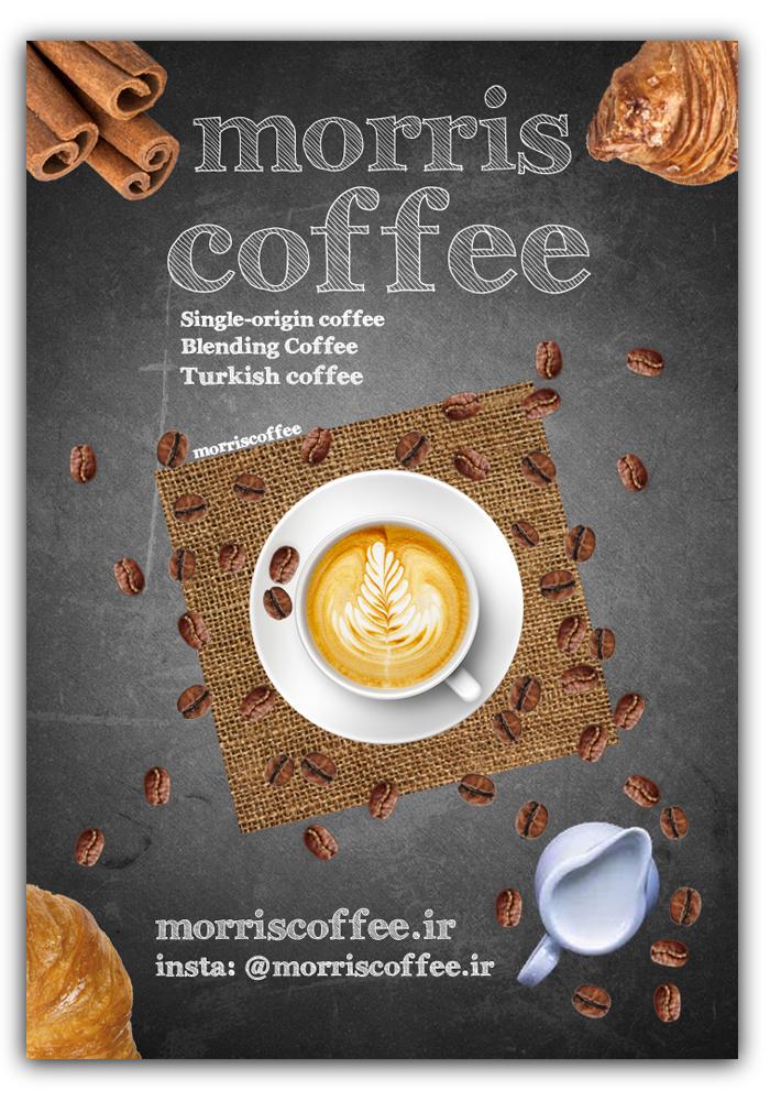 بروشور قهوه موریس